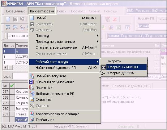 ирбис библиотечная программа инструкция