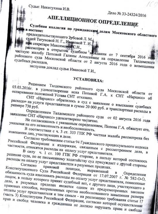 Апел.Устав СНТ1
