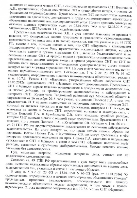 Апел.Устав СНТ10