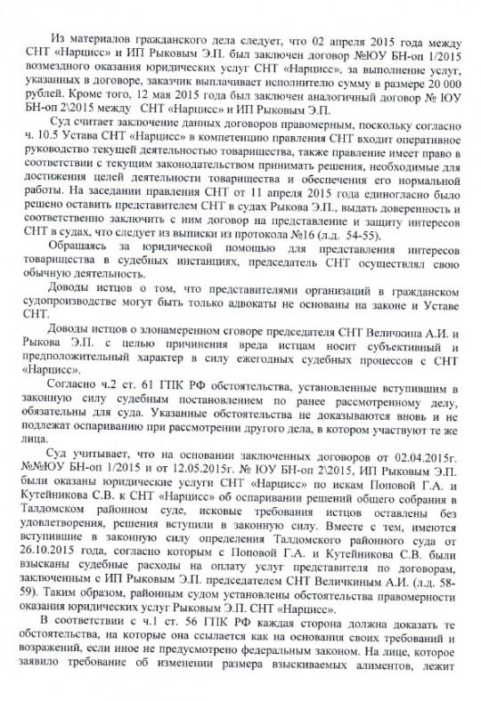 Апел.Устав СНТ11