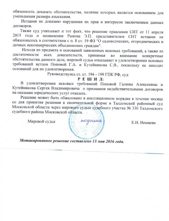 Апел.Устав СНТ12
