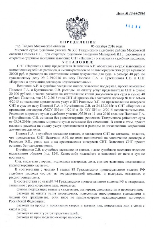 Апел.Устав СНТ13