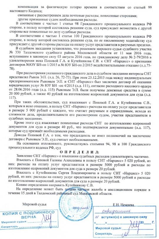 Апел.Устав СНТ14