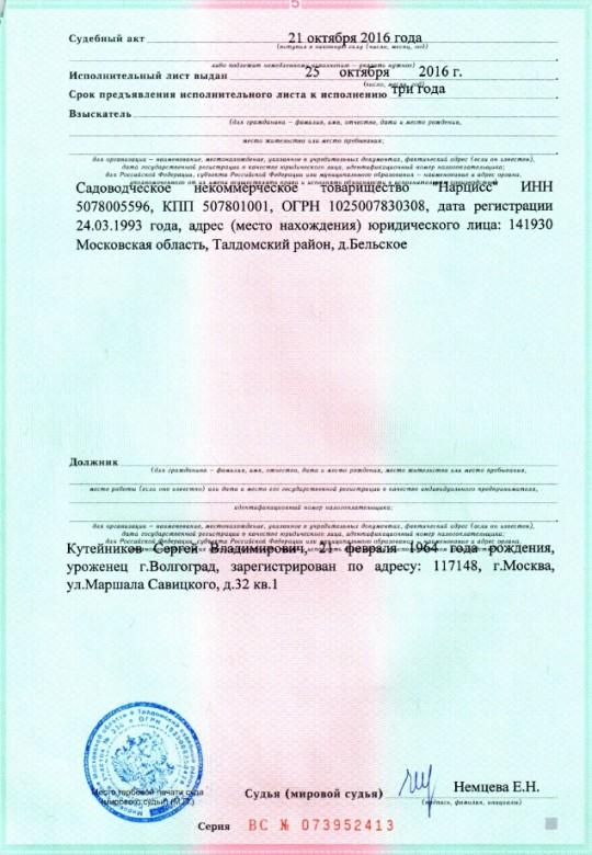 Апел.Устав СНТ18