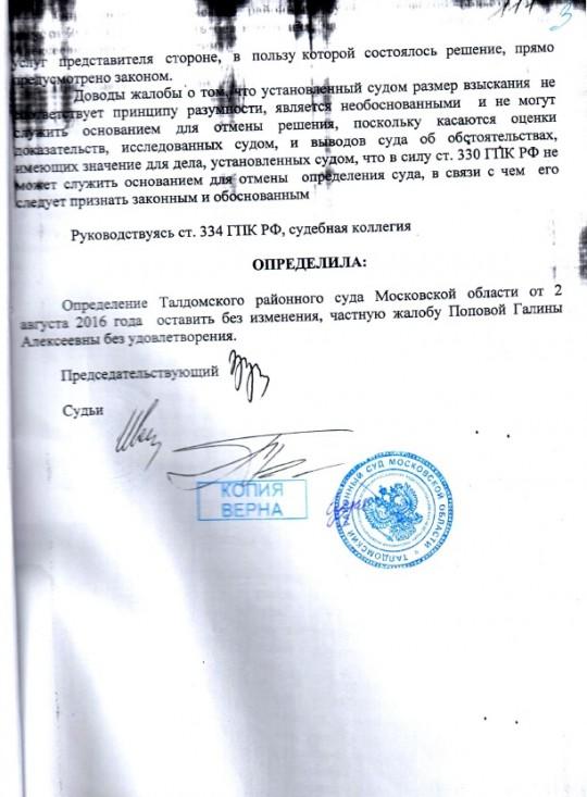 Апел.Устав СНТ3