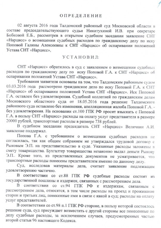 Апел.Устав СНТ4