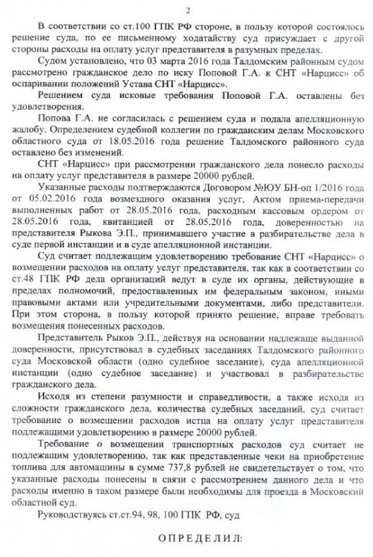 Апел.Устав СНТ5