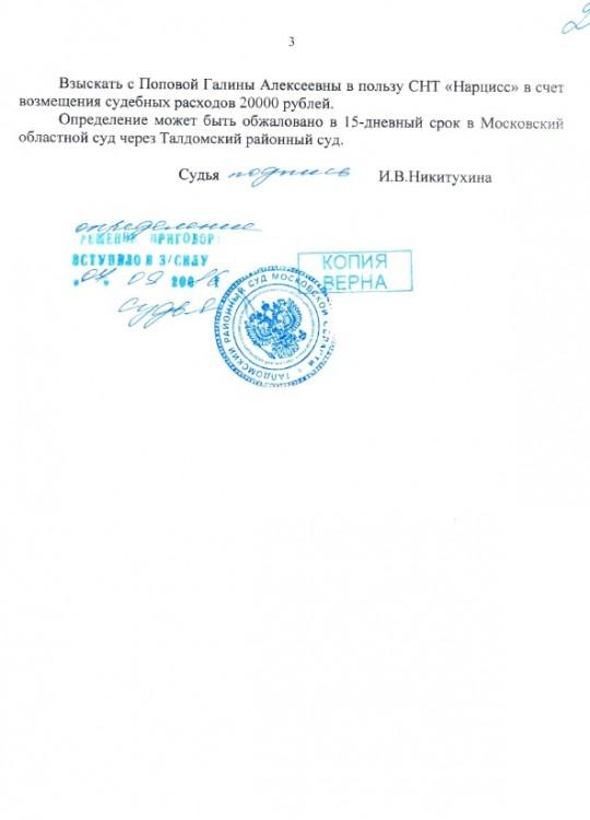 Апел.Устав СНТ6
