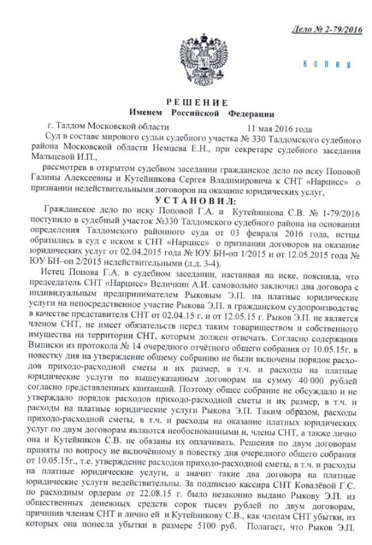 Апел.Устав СНТ9