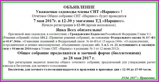 20170507_obyav