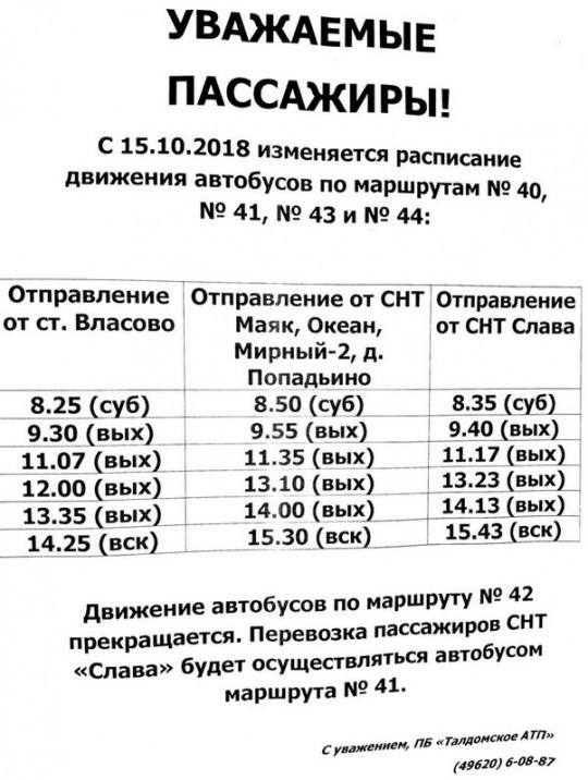 автобус 20181015