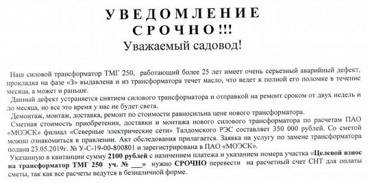 Trasformator20190524