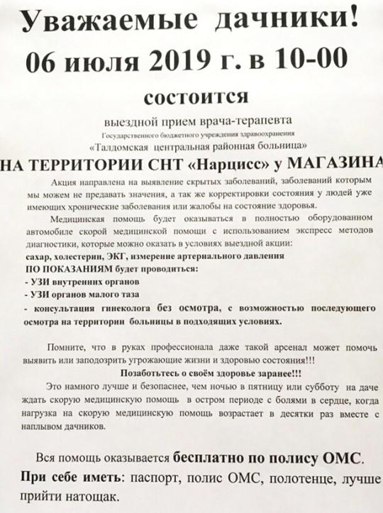 ObyavMed_1_190706