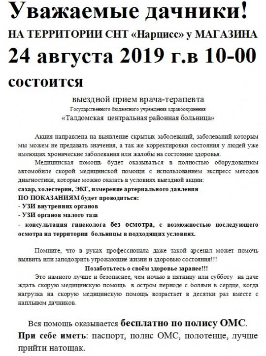 Obyav20190917med