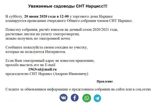 Obyavl20200603