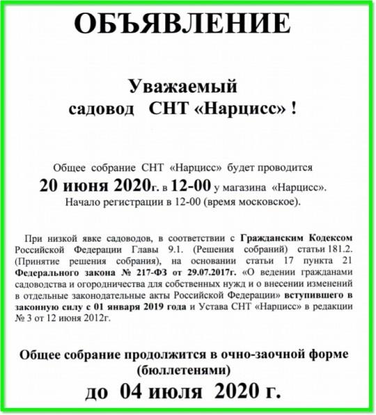 Obyavl20200616