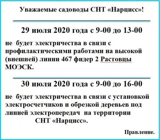 Obyav20200728_2
