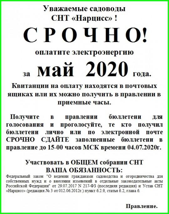СРОЧНО! оплатите электроэнергию  за  май  2020 года